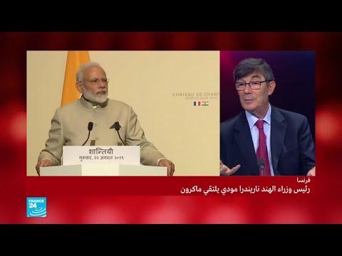 رئيس وزراء الهند يلتقي الرئيس الفرنسي قبل يومين من انعقاد قمة مجموعة السبع  - نشر قبل 3 ساعة