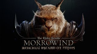 TES Morrowind 118 ИСТИННОЕ ПЛАМЯ