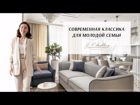 Обзор квартиры 110 кв.м. Дизайн интерьера в стиле современная классика. Рум тур по квартире