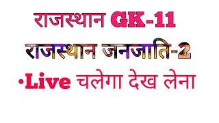 Rajasthan gk -11 | Rajasthan police GK || RAS mock test || LDC exam || राजस्थान सामान्य ज्ञान