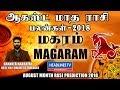 Capricorn August 2018 Horoscope | Magaram Rasi Palan August 2018 | ஆகஸ்ட் மாதம் மகரம் ராசி பலன்
