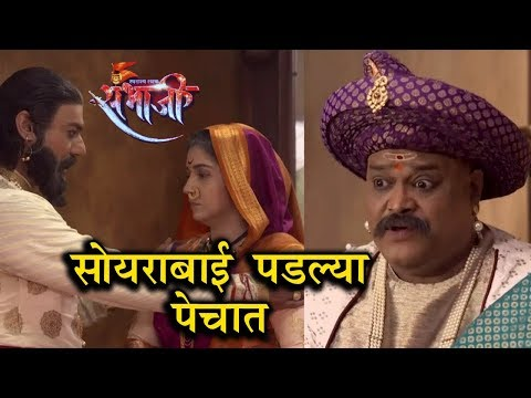 Swarajya Rakshak Sambhaji 10th April 2018 Update | Soyarabai Get's Confused | Zee Marathi Serial