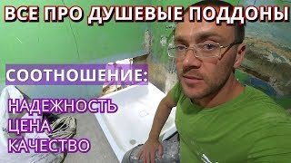 видео Поддон для душа (душевой поддон) купить в Москве