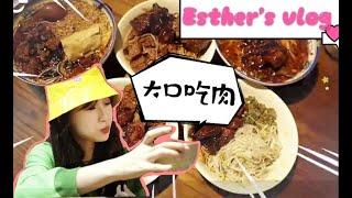 [ENG SUB] 虞书欣的Vlog | 吃货欣食量大曝光 | 牛蛙、花椒鸡、狮子头竟然比脸还大 | Esther's Vlog