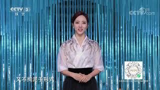 [衣尚中国]《衣尚中国》自然之美时代主题纹样:八团梅兰竹菊纹  CCTV综艺 - YouTube
