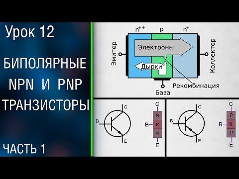 📕#12.1 Биполярные транзисторы. Как работает транзистор и как его подключать.