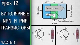 видео Как работает транзистор: схемы