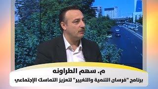 """م. سهم الطراونه - برنامج """"فرسان التنمية والتغيير"""" لتعزيز التماسك الإجتماعي"""