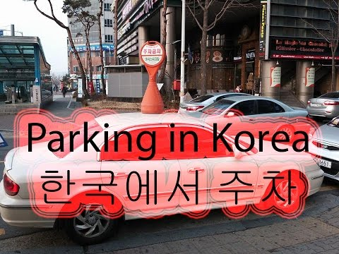 Parking in Korea 한국에서 주차 (영어) - A professional's report on the situation.