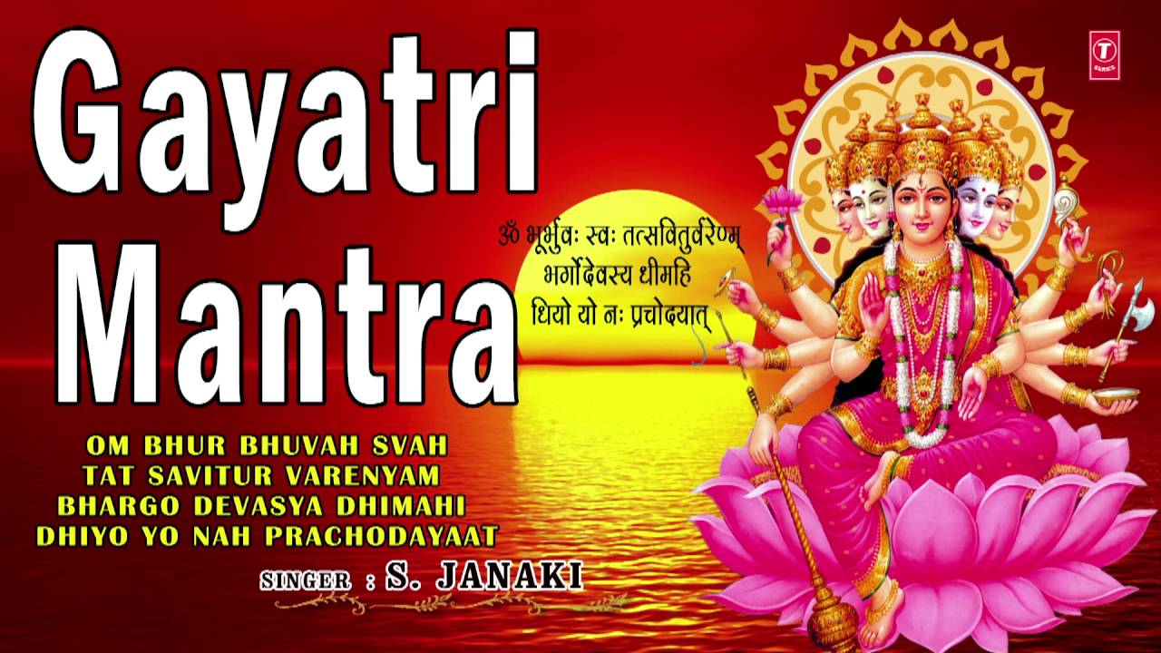 GAYATRI MANTRA BY S.JANAKI I FULL AUDIO SONG I ART TRACK
