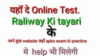 Online test for  preparation on Railway exam, (ssc,UPSE) (2018-19 )railway ki taiyari kaise kare?