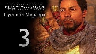 Middle-Earth: Shadow of War - DLC Пустоши Мордора - прохождение игры на русском [#3] | PC