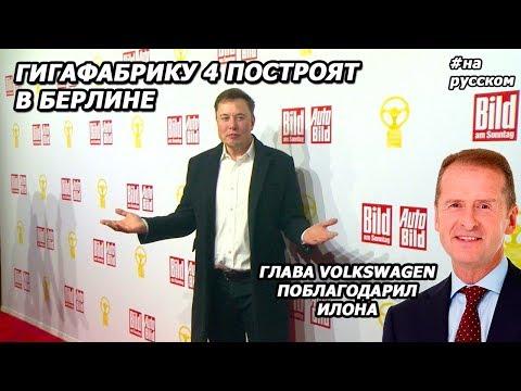 Илон Маск анонсирует Гигафабрику в Европе