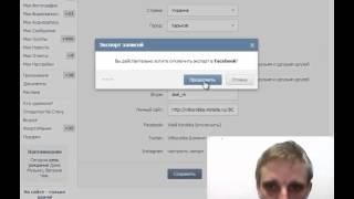 Интеграция постов из ВКонтакте в FaceBook, Twitter, Instagram(, 2014-05-16T18:48:34.000Z)