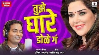 Tujhe Ghare Dole Ga 4K Making Sachin Avghade Marathi Song Sumeet Music