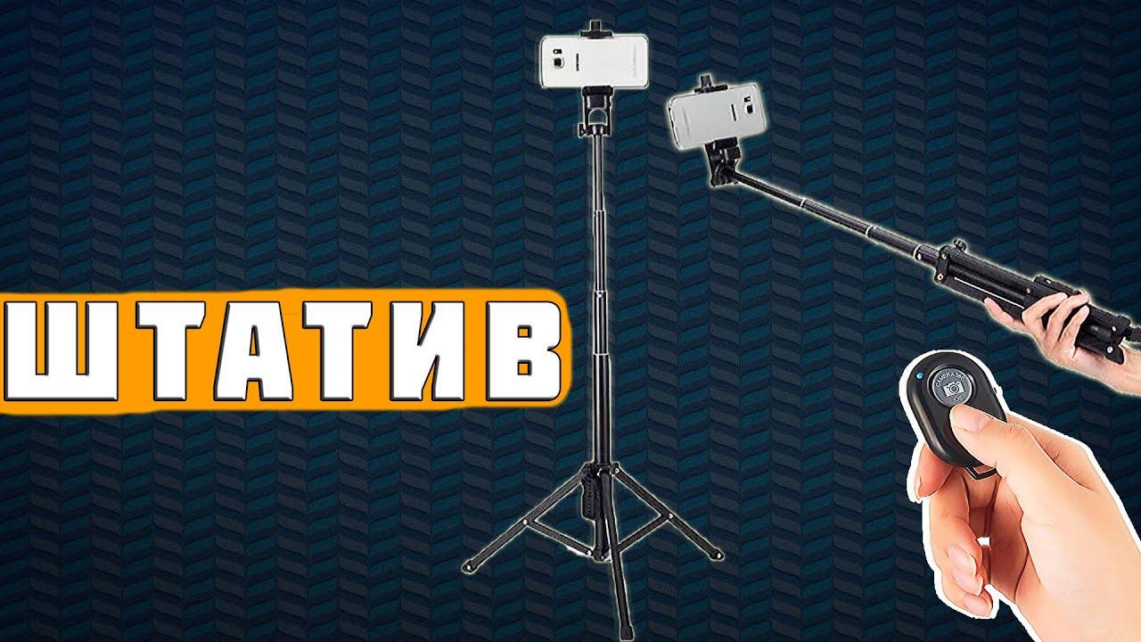 Штатив с АлиЭкспресс ОБЗОР и РАСПАКОВКА ▶ Дёшево и сердито