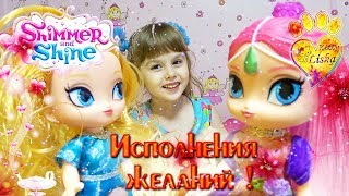 ШИММЕР и ШАЙН ИсПОлНЕниЕ ЖеЛаНиЙ:)))