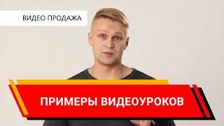 Пример ВИДЕО УРОКОВ (Реклама/видео/урок/Киров)