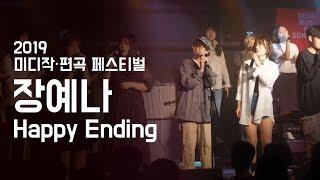 장예나 'Happy Ending' - 미디작편곡 페스티…