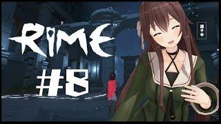 【RiME】狐さんの力を借りて、PS4版でリベンジ! #8【アイドル部】