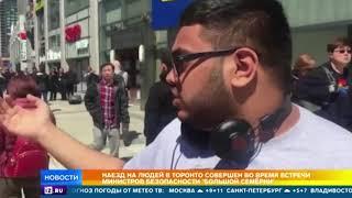 Атака в Торонто: почему власти на признают инцидент терактом