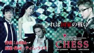 『CHESS THE MUSICAL』30秒スポットが届きました! 【原案・作詞】 ティ...