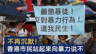 不再沉默!香港市民站起来向暴力说不 | CCTV