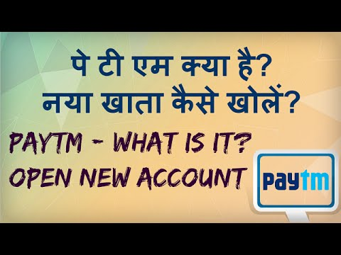 Paytm Wallet What is Paytm? How to create Paytm Account? Hindi video