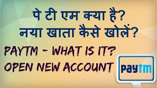 What is Paytm? How to create Paytm Account? Paytm ki jaankari, Hindi mein. पे.टी.एम क्या है?