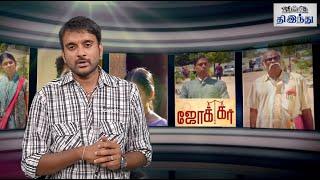 Joker Review | Raju Murugan | Guru Somasundaram | Ramya Pandian | Sean Rolden | Selfie Review