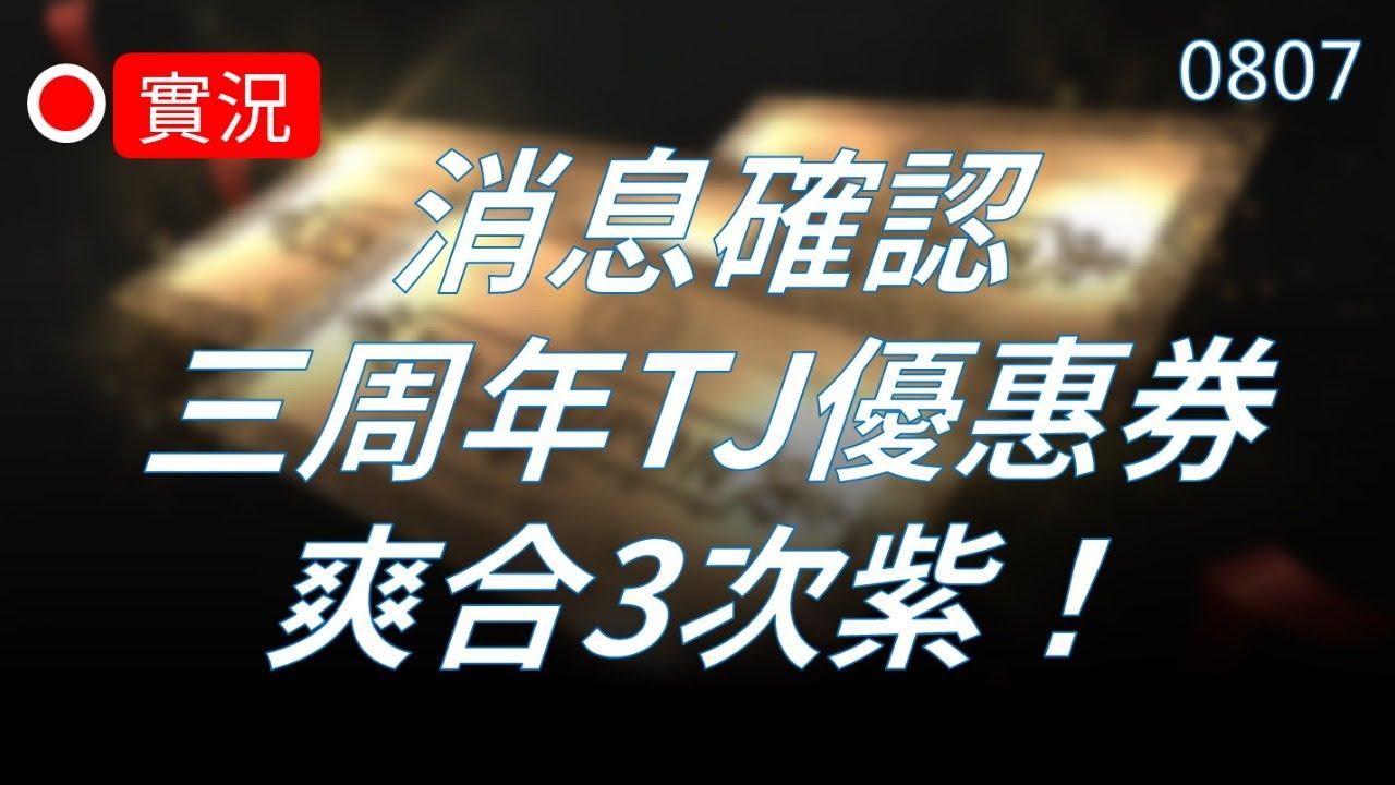 【天堂M實況】消息確認!三周年 TJ 優惠券可合 3 次紫變啦!#リネージュM #리니지M