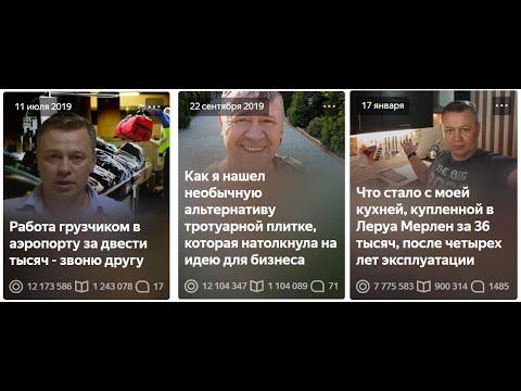 Сколько можно заработать на одной статье с миллионом дочитываний в Яндекс Дзен