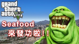 GTA5 俠盜獵車手 seafood來發功!!(念力模組)