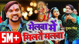 Gunjan Singh | मगही वीडियो देवी गीत | मेलवा में मिलतै मलवा | Melwa Me Miltai Malwa | Devi Geet 2020