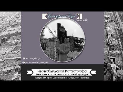 Лекция 91. Чернобыльская Катастрофа.