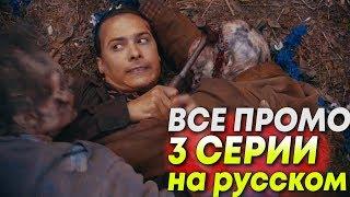Бойтесь Ходячих мертвецов 4 сезон 3 серия - ВСЕ ПРОМО на русском