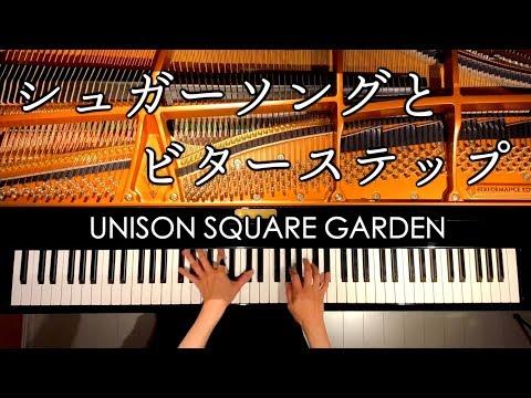 シュガーソングとビターステップ/UNISON SQUARE GARDEN/弾いてみた/Sugar Song and Bitter Step/ピアノカバー/piano/CANACANA