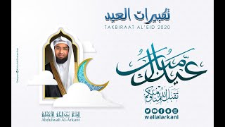 تكبيرات العيد Takbiraat Eid   عبدالولي الاركاني ABDULWALI ALARKANI