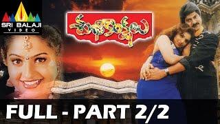 Subhakankshalu Full Movie Part 2/2   Jagapati Babu, Raasi, Ravali   Sri Balaji Video