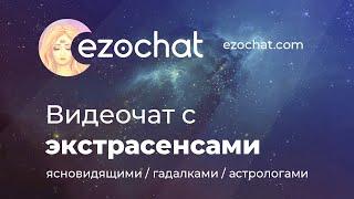 Задайте вопрос Экстрасенсу, Гадалке или Ясновидящему на Ezochat.com - Онлайн консультации.