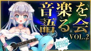 【前編】音楽を語る会! vol.2《エルぽき生放送 🦈💙》