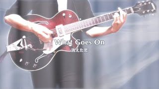 What Goes On 消えた恋 - The Beatles karaoke cover