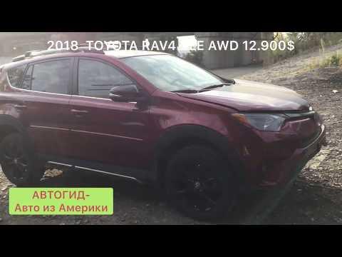 2018 Toyota RAV4  XLE AWD 12.900$ АВТОГИД Авто из Америки Car Export From USA