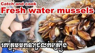 រាវគ្រុំមកឆាផ្ទាប់គ្រឿង Catch and cook : Freshwater Mussels with khmer tasty paste