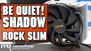 be quiet! SHADOW ROCK SLIM обзор кулера