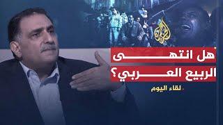 لقاء اليوم مع الكاتب والباحث الدكتور عزمي بشارة