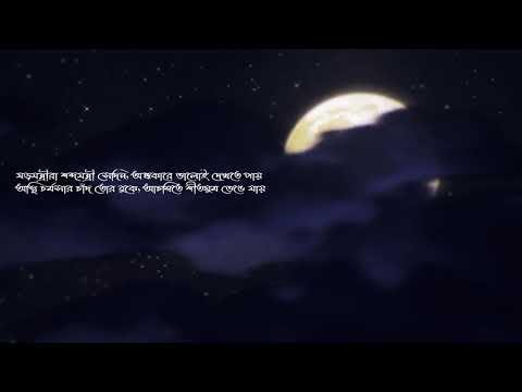 Bashuriya-r Khaad | Ibn Batuta O' Tatar | Lyrical Video