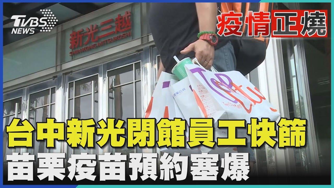 台中新光閉館員工快篩   苗栗疫苗預約塞爆|TVBS新聞
