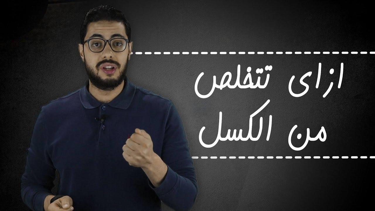 أزاي تتخلص من الكسل | عبدالعزيز محمد الألفي |