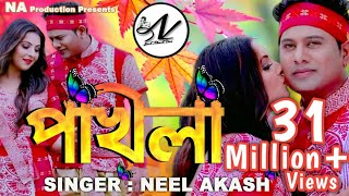 POKHILA NEEL AKASH Assamese Romantic Song 2019